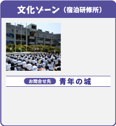 文化ゾーン(宿泊研修所)