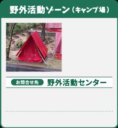 野外活動ゾーン(キャンプ場)
